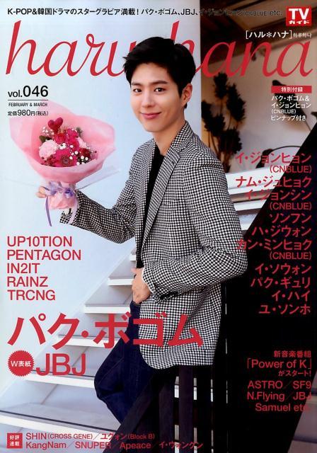 haru*hana(vol.046) パク・ボゴム/JBJ/イ・ジョンヒョン(CNBLUE)/ナム (TOKYO NEWS MOOK)