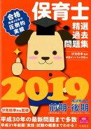 保育士精選過去問題集(2019)