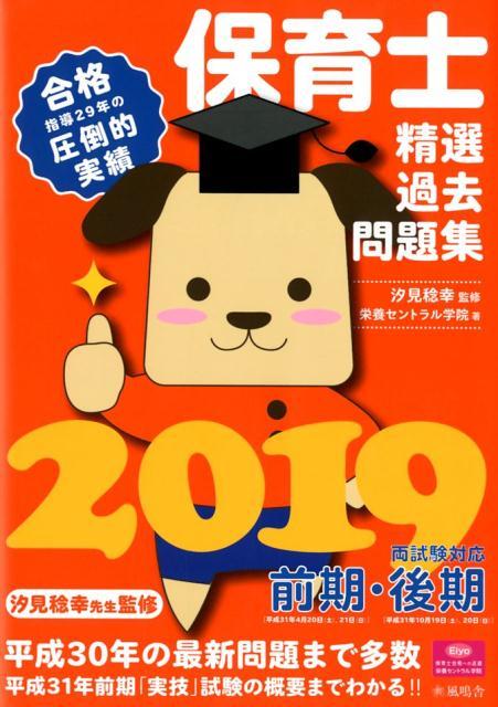 保育士精選過去問題集(2019) [ 栄養セントラル学院 ]