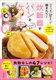 スイッチ「ピ!」で焼きたて! 炊飯器でパンとケーキができちゃった! [ 吉永麻衣子 ]