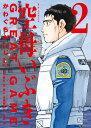空母いぶきGREAT GAME(2) (ビッグ コミックス) [ かわぐち かいじ ]