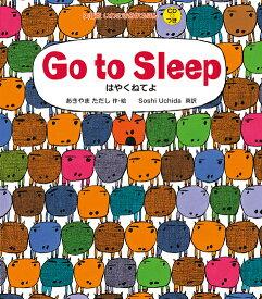 Go to Sleep はやくねてよ [ あきやまただし ]