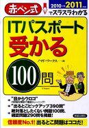 ITパスポート受かる100問(2010→2011年版)