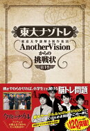 【予約】東大ナゾトレ AnotherVisionからの挑戦状 第1巻