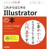 これからはじめるIllustratorの本 (デザインの学校)