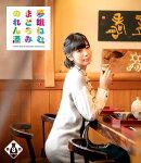 夢眠ねむのまどろみのれん酒 第8燗【Blu-ray】