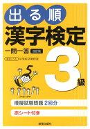 出る順漢字検定3級一問一答改訂第2版