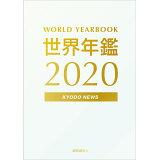 世界年鑑(2020)