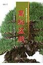 作業実例から学ぶ黒松盆栽 プロの作業実例で「こんな時どうする」がよく分かる (KBムック)