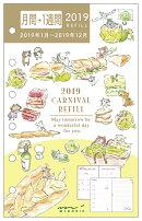 2019年 手帳 リフィル B7 月間+1週間 カーニバル柄