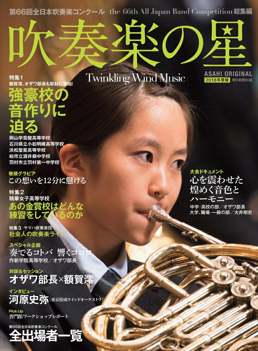 吹奏楽の星 2018年度版 第66回全日本吹奏楽コンクール総集編 (アサヒオリジナル)