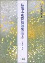 日本名筆選(8) 粘葉本和漢朗詠集 巻上