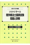 ひとりで学べる理学療法士国家試験問題と詳解(2018年版)