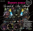 DISNEY GIRLS Scratch Art Book