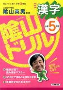 陰山ドリル漢字(小学5年生)