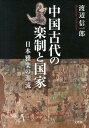 中国古代の楽制と国家 日本雅楽の源流 [ 渡辺信一郎 ]