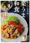 【バーゲン本】忙しいときの楽うま和食