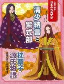 【バーゲン本】清少納言と紫式部ー人物で探る!日本の古典文学