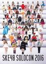 みんなが主役!SKE48 59人のソロコンサート 〜未来のセンターは誰だ?〜【Blu-ray】 [ SKE48 ]