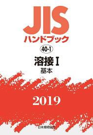 JISハンドブック 溶接1[基本](40-1;2019) [ 日本規格協会 ]