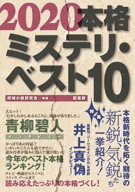 2020本格ミステリ・ベスト10 [ 探偵小説研究会 ]