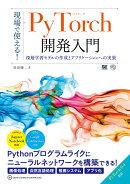 現場で使える!PyTorch開発入門 深層学習モデルの作成とアプリケーションへの実装