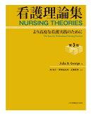 看護理論集第3版