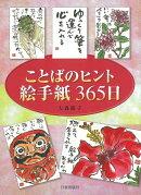 【バーゲン本】ことばのヒント絵手紙365日
