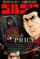 ゴルゴ13 HAMMER PRICE