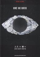 ONE OK ROCK:人生×(KAKETE)僕=(WA)
