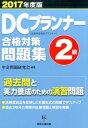 DCプランナー2級合格対策問題集(2017年度版) 企業年金総合プランナー [ 年金問題研究会 ]