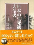 【バーゲン本】日本の生死観大全書