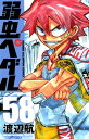 弱虫ペダル(58) (少年チャンピオンコミックス) [ 渡辺航 ]
