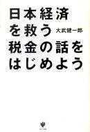 日本経済を救う税金の話をはじめよう