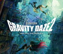 GRAVITY DAZE 2 重力的眩暈完結編:上層への帰還の果て、彼女の内宇宙に収斂した選択 オリジナルサウンドトラック [ 田中公平 ]