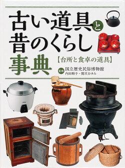 台所と食卓の道具