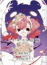 ノケモノと花嫁 THE MANGA (8) (バーズ エクストラ) [ 幾原邦彦 ]