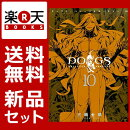DOGS/BULLETS&CARNAGE 1-10巻セット