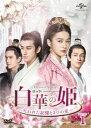 白華の姫~失われた記憶と3つの愛~ DVD-SET1 [ チャン・シュエイン[張雪迎] ]