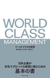 ワールドクラスの経営 日本企業が本気でグローバル経営に挑むための基本の書 [ 橋本 勝則 ]