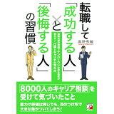 転職して「成功する人」と「後悔する人」の習慣 (Asuka business & language book)