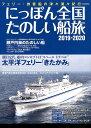 にっぽん全国たのしい船旅(2019-2020) フェリー・旅客船の津々浦々紀行 太平洋フェリー「きたかみ」/瀬戸内海のた…