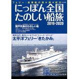 にっぽん全国たのしい船旅(2019-2020) 太平洋フェリー「きたかみ」/瀬戸内海のたのしい船 (イカロスMOOK)