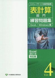 表計算部門練習問題集 Excel/Windows編Ver.4 コンピュータサービス技能評価試験 Excel201