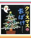 クリスマスギフトにおすすめ!せなけいこのおばけ絵本2冊セット (せなけいこのえ・ほ・ん) [ せなけいこ ]