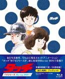 タッチ TVシリーズ Blu-ray BOX1【Blu-ray】