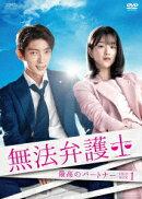 無法弁護士〜最高のパートナー DVD-BOX1