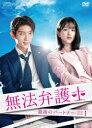 無法弁護士〜最高のパートナー DVD-BOX1 [ イ・ジュンギ ]