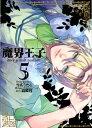 魔界王子devils and realist(5) (IDコミックス ZERO-SUMコミックス) [ 雪広うたこ ]