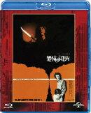 恐怖のメロディ【Blu-ray】